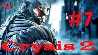 Crysis 2. Прохождение №7. Крикуны крикуны.