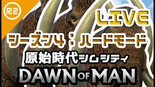 #4-3 Live【Dawn of Man】奇跡の復興から鉄器時代へ突入【Steam】
