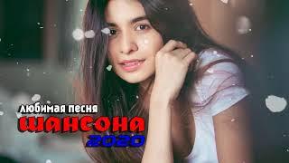 Шансон 2020 Вот Сборник Обалденные красивые песни для души!Топ песни года!Новинка Музыка Январь 2020