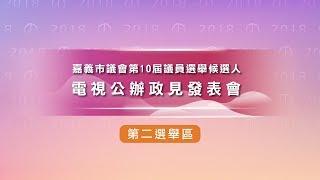 嘉義市議會第10屆議員選舉候選人電視公辦政見發表會(第二選舉區)