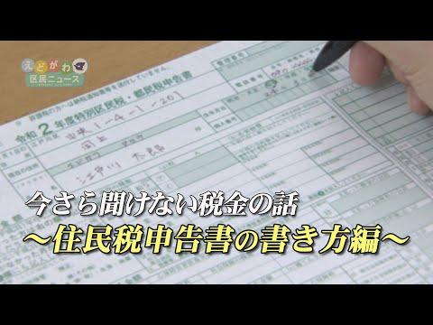 今さら聞けない税金の話~住民税申告書の書き方編~