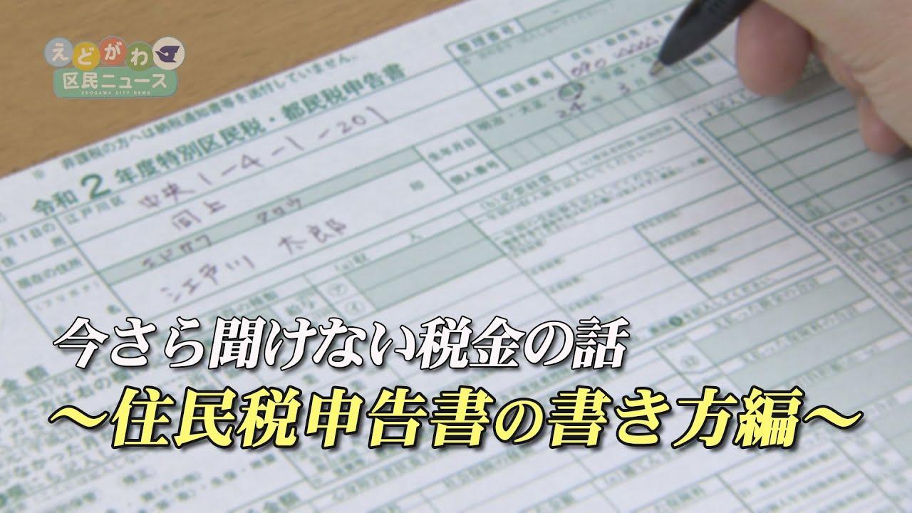 税 県民 市民 書 税 書き方 申告