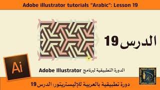 Adobe illustrator الدرس 19 للدورة التطبيقية لبرنامج