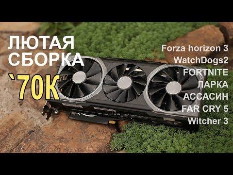 Лютая AMD сборка с Vega 56