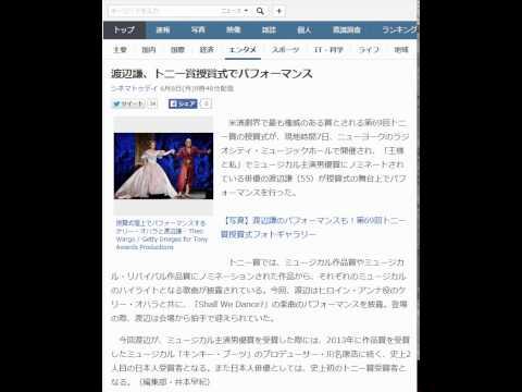 渡辺謙、トニー賞授賞式でパフォーマンス