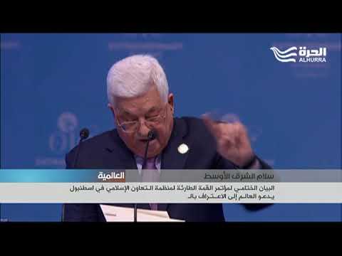 قادة الدول الإسلامية في اسطنبول: يجب على العالم الاعتراف بالقدس الشرقية عاصمة لفلسطين  - 23:21-2017 / 12 / 13