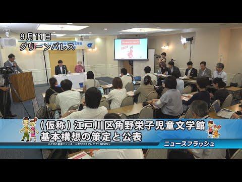 (仮称)江戸川区角野栄子児童文学館基本構想の策定と公表