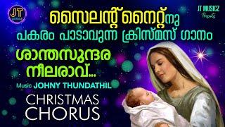 CHRISTMAS SONG MUSIC: JOHNY THUNDATHIL. SANTHA SUNDARA NEELARAVIL