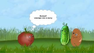 Смешной мультик Помидор  a tomato  potato cucumber