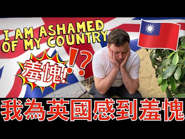 I am ASHAMED of My Country... 外國人在台灣以自己祖國為恥!