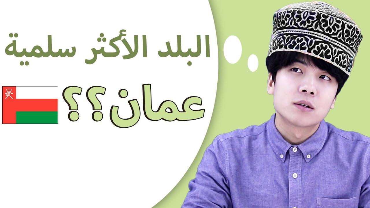 البلد الأكثر سلمية عمان؟؟ | RAFIQ's QISSA ep.14 Oman