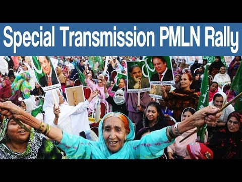 Special Transmission Of PMLN Rally - 10 August 2017 - Aaj News