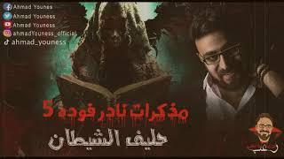 رعب أحمد يونس | كساب | الروايه الكامله | حليف الشيطان