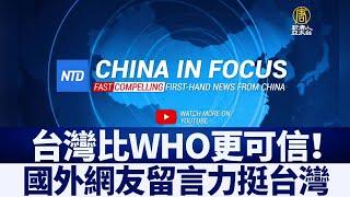 台才勝任WHO! 新唐人英文節目湧網友挺台留言|新唐人亞太電視|20200416