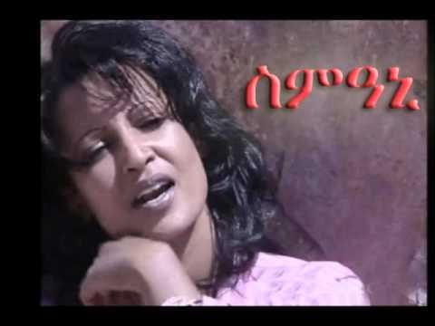 Eritrean music Helen Meles Smeani (ስምዓኒ)