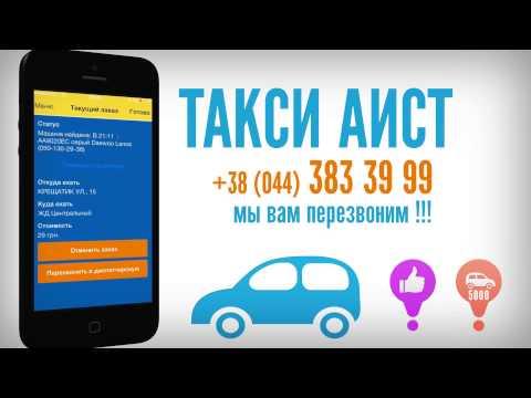 МОСТАКСИ - заказ такси онлайн с оплатой картой в Москве
