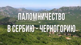 Паломничество в Сербию-Черногорию(Видео о паломничестве в Сербию-Черногорию, которое состоялось с 28 апреля по 10 мая. Паломническая поездка..., 2014-11-26T16:07:17.000Z)