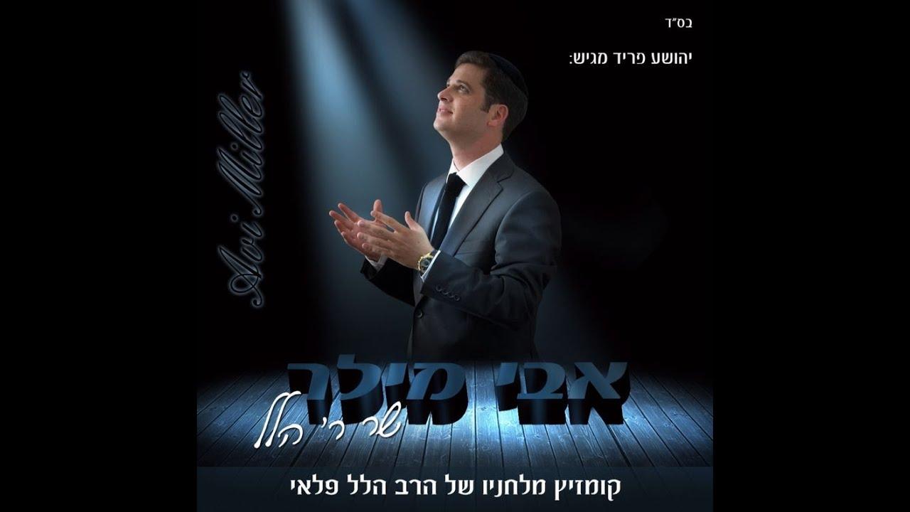 אבי מילר שר ר' הלל סמפלר | Avi Miller Sampler