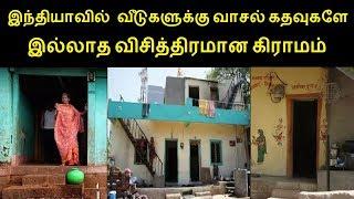 இந்தியாவில் வீடுகளுக்கு வாசல் கதவுகளே இல்லாத விசித்திரமான கிராமம்   Shani Shingnapur no door village