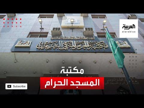 نشرة الرابعة | كيف تساهم مكتبة المسجد الحرام في الحد من انتشار كورونا ؟