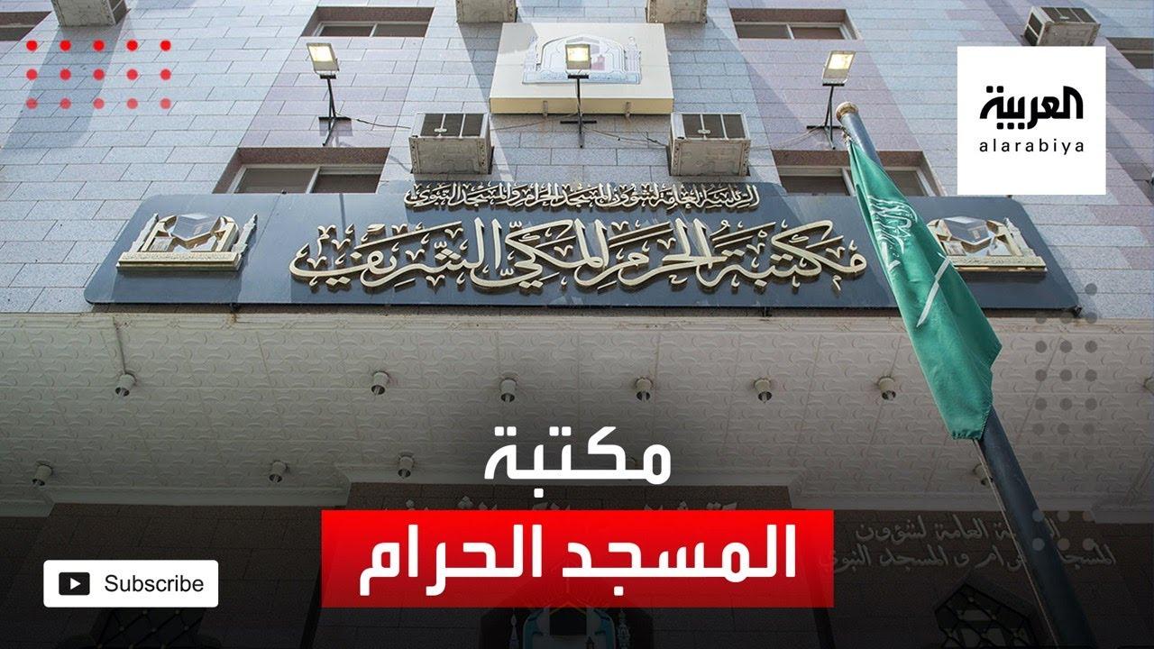 نشرة الرابعة | كيف تساهم مكتبة المسجد الحرام في الحد من انتشار كورونا ؟  - 17:00-2021 / 1 / 17