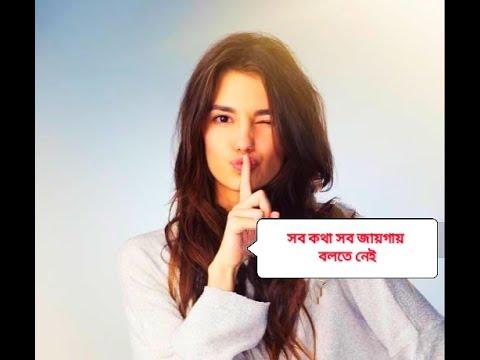বলতে নেই - শুভ দাশগুপ্ত Bolte Nei - Shubho Dasgupta