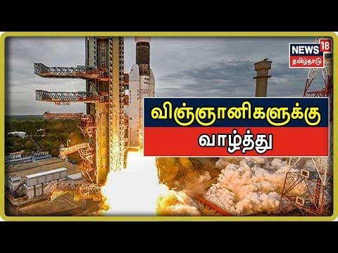 சந்திரயான்-2 விண்கலத்தை வெற்றிகரமாக விண்ணில் செலுத்திய விஞ்ஞானிகளுக்கு குடியரசுத் தலைவர், பிரதமர் உள்ளிட்ட தலைவர்கள் வாழ்த்து தெரிவித்துள்ளனர்   #TamilnaduNews #News18TamilnaduLive  #TamilNews  Subscribe To News 18 Tamilnadu Channel Click below  http://bit.ly/News18TamilNaduVideos  Watch Tamil News In News18 Tamilnadu  Live TV -https://www.youtube.com/watch?v=xfIJBMHpANE&feature=youtu.be  Top 100 Videos Of News18 Tamilnadu -https://www.youtube.com/playlist?list=PLZjYaGp8v2I8q5bjCkp0gVjOE-xjfJfoA  அத்திவரதர் திருவிழா | Athi Varadar Festival Videos-https://www.youtube.com/playlist?list=PLZjYaGp8v2I9EP_dnSB7ZC-7vWYmoTGax  முதல் கேள்வி -Watch All Latest Mudhal Kelvi Debate Shows-https://www.youtube.com/playlist?list=PLZjYaGp8v2I8-KEhrPxdyB_nHHjgWqS8x  காலத்தின் குரல் -Watch All Latest Kaalathin Kural  https://www.youtube.com/playlist?list=PLZjYaGp8v2I9G2h9GSVDFceNC3CelJhFN  வெல்லும் சொல் -Watch All Latest Vellum Sol Shows  https://www.youtube.com/playlist?list=PLZjYaGp8v2I8kQUMxpirqS-aqOoG0a_mx  கதையல்ல வரலாறு -Watch All latest Kathaiyalla Varalaru  https://www.youtube.com/playlist?list=PLZjYaGp8v2I_mXkHZUm0nGm6bQBZ1Lub-  Watch All Latest Crime_Time News Here -https://www.youtube.com/playlist?list=PLZjYaGp8v2I-zlJI7CANtkQkOVBOsb7Tw  Connect with Website: http://www.news18tamil.com/ Like us @ https://www.facebook.com/News18TamilNadu Follow us @ https://twitter.com/News18TamilNadu On Google plus @ https://plus.google.com/+News18Tamilnadu   About Channel:  யாருக்கும் சார்பில்லாமல், எதற்கும் தயக்கமில்லாமல், நடுநிலையாக மக்களின் மனசாட்சியாக இருந்து உண்மையை எதிரொலிக்கும் தமிழ்நாட்டின் முன்னணி தொலைக்காட்சி 'நியூஸ் 18 தமிழ்நாடு'   News18 Tamil Nadu brings unbiased News & information to the Tamil viewers. Network 18 Group is presently the largest Television Network in India.   tamil news news18 tamil,tamil nadu news,tamilnadu news,news18 live tamil,news18 tamil live,tamil news live,news 18 tamil live,news 18 tamil,news18 tamilnadu,news 18 tamilnadu,நியூஸ்18 தமிழ்நாடு,tamil news t