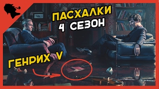 ШЕРЛОК: ПАСХАЛКИ 4 СЕЗОНА! (Ancord)