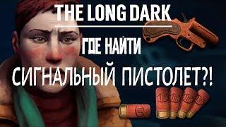 THE LONG DARK. ГДЕ НАЙТИ СИГНАЛЬНЫЙ ПИСТОЛЕТ \ WHERE CAN I FIND A FLARE GUN