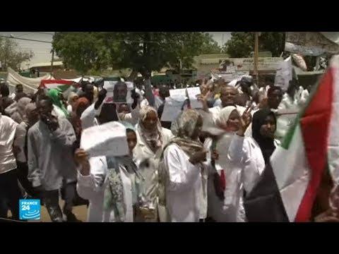 السودان: الأطباء يلتحقون بالمتظاهرين ويطالبون بحل المجلس العسكري الانتقالي  - 13:54-2019 / 4 / 18