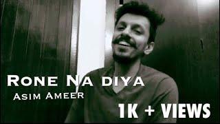 Ronay Na Diya | Sajjad Ali | Zaw Ali | Coke Studio Season 10 Episode 3 | Asim Ameer (Cover)
