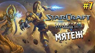 Star Craft Remastered: Brood war Прохождение ★ Мятеж ★ #7