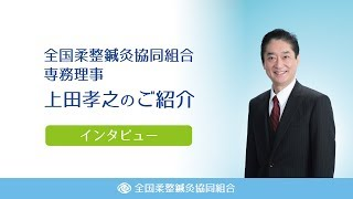 専務理事上田たかゆき 活動内容・インタビュー 全国柔整鍼灸協同組合 thumbnail