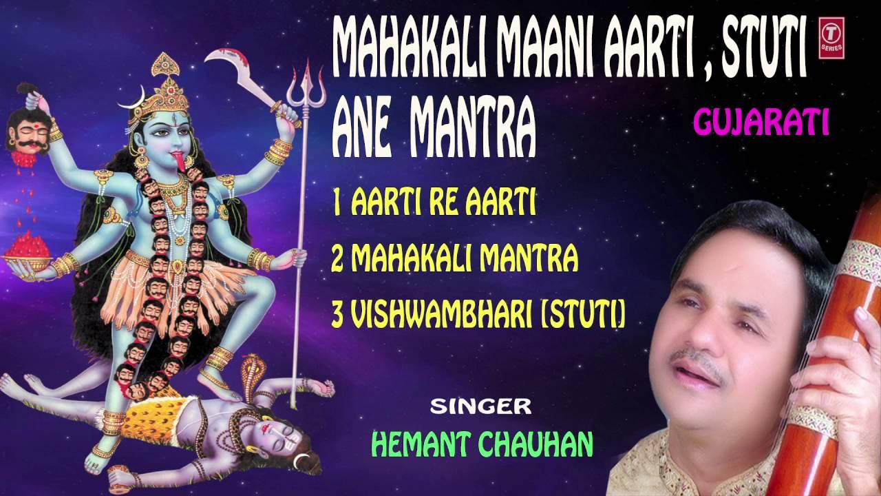 mahavidya adhya shakti mp3