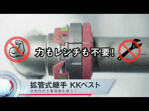 東尾メック|KKベスト製品紹介 [Short版]