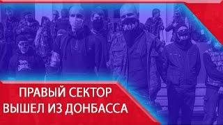 В ДНР подтвердили отступление «Правого сектора» из Донбасса