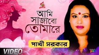 Pakhi Sarkar - Ami Sajabo Tomare   আমি সাজাবো তোমারে    Bicched Gaan   Bangla Video Song 2019