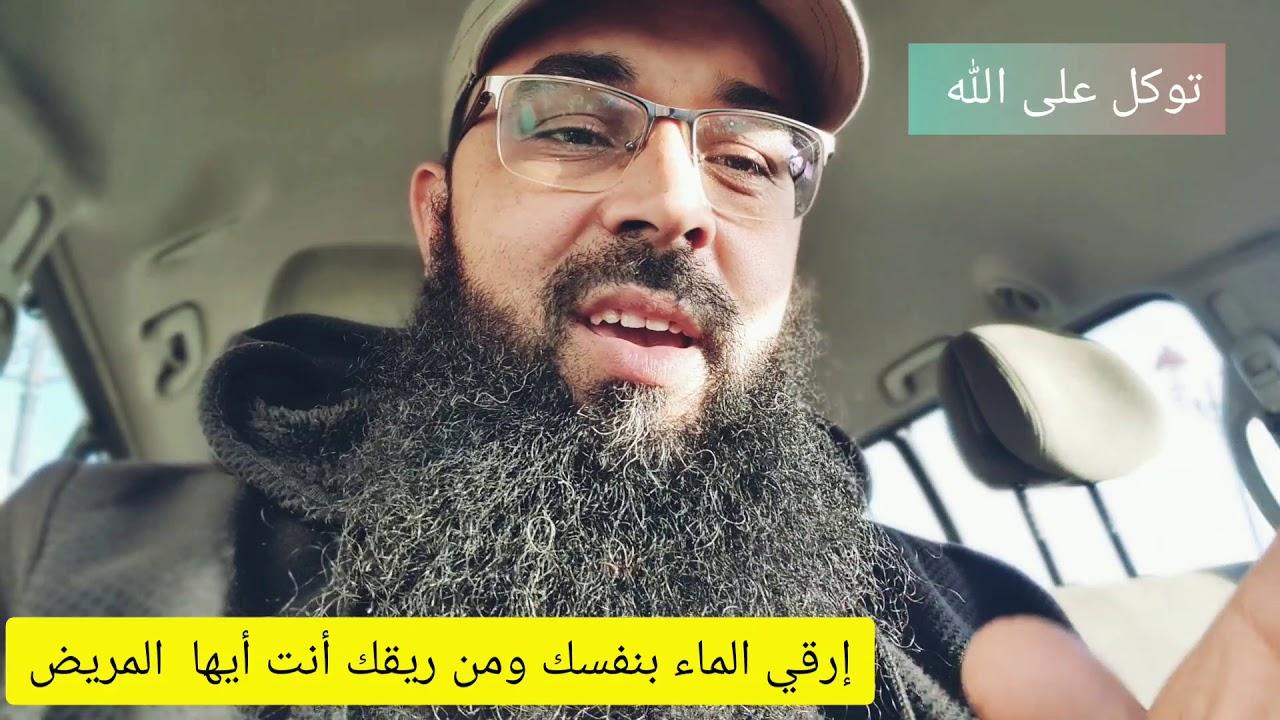 ارقي الماء بن�سك وتوكل على الله/الراقي المغربي مراد ابو سليمان
