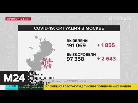 В Москве скончались 58 пациентов с коронавирусом - Москва 24