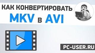 Как конвертировать MKV в AVI? Бесплатный конвектор