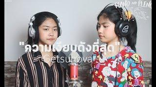 ความเงียบดังที่สุด - Getsunova [Cover by Piano&Pleng]