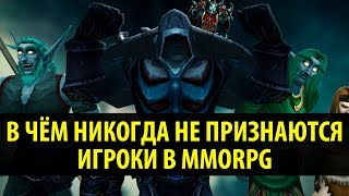10 Вещей, В Которых Никогда Не Признаются Игроки в MMORPG!