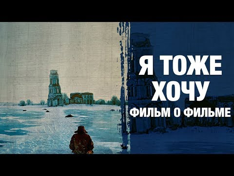 Я тоже хочу | А. Балабанов | фильм о фильме - Ruslar.Biz