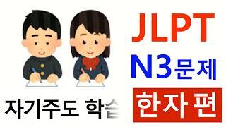 일본어능력시험 JLPT N3 기출 및 예상 문제 하나 …