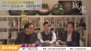 法治與經濟 BASED ON RULE OF LAW - 05/12/19 「彌敦道政交所」長版本