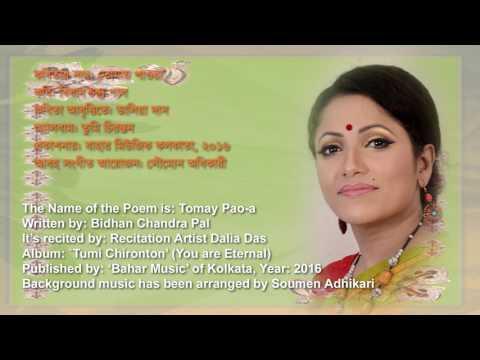 কবিতা: তোমায় পাওয়া (Tomay Pao-a), কবি: বিধান চন্দ্র পাল, আবৃত্তি: ডালিয়া দাস (Dalia Das)