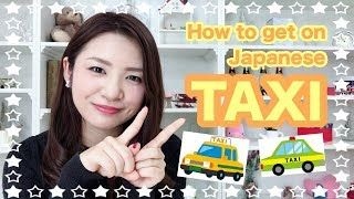 【#012】日本でのタクシーの乗り方編~How to get on Japanese taxi~※With English subtitle