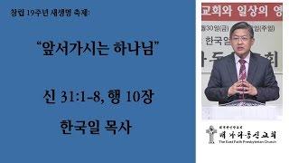 한국일 목사: 캐나다 동신 교회 선교 사경회 (앞서 가시는 하나님)