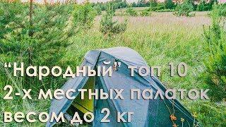 видео Палатки 2-х местные