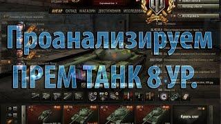 Смотреть видео как купить танк в world of tanks видео